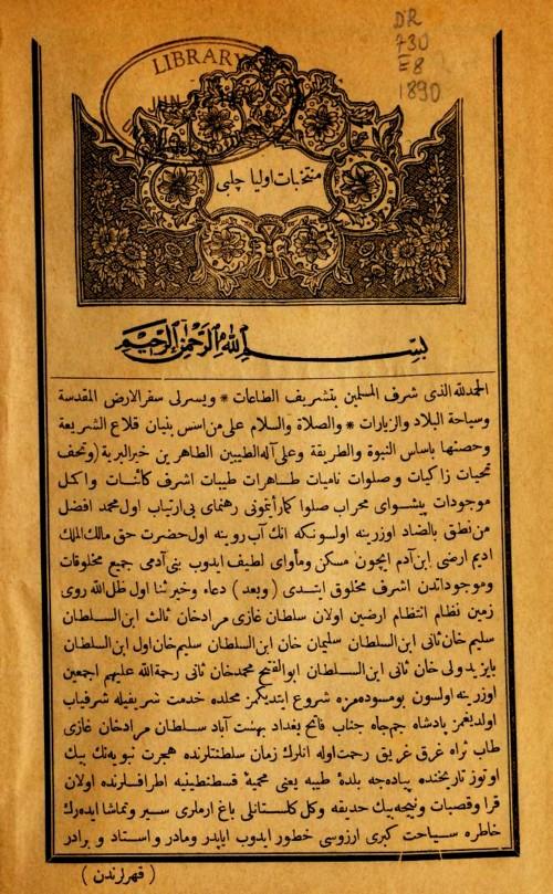 Evliya Çelebi, pagină de manuscris