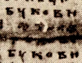 Detaliu din partea dreaptă a detaliului