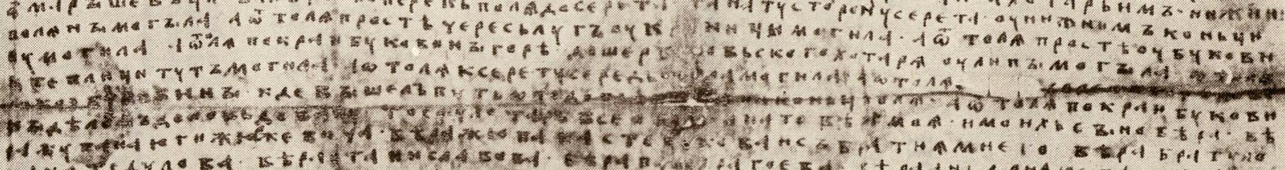 Detaliu din document - în dreapta, sus şi jos, e scris Bucovina