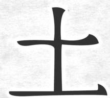 Ideograma Tao şi Pământul