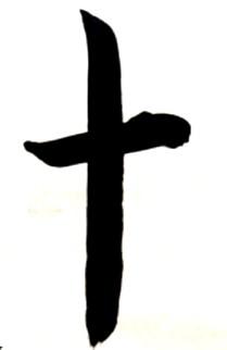 Ideograma Celui Veşnic, Nedesluşit şi Fără Nume