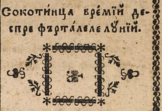 1802 Socotinta vremii