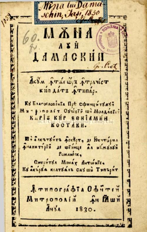 1830 Mana lui Damaschin coperta