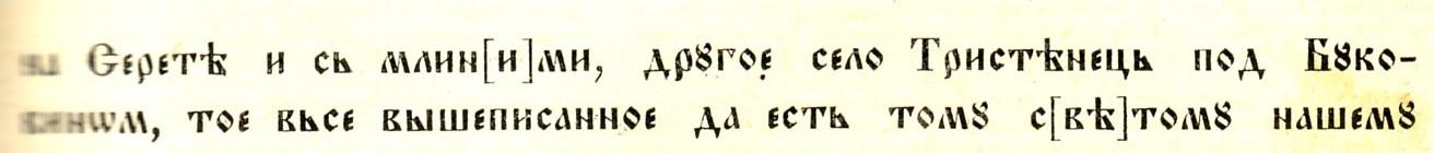 Detaliu din transriere, p. 3