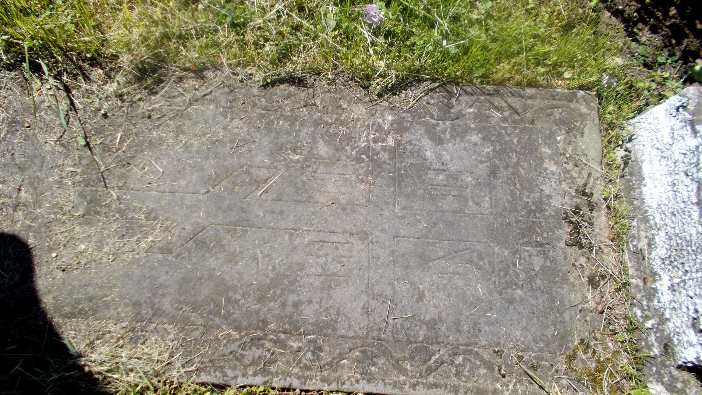 O piatră mormântală, pe care am scos-o, cât de cât, la iveală, cu degetele