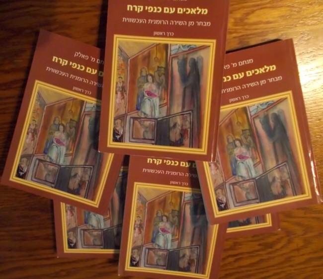 Carti de la Ierusalim expuse