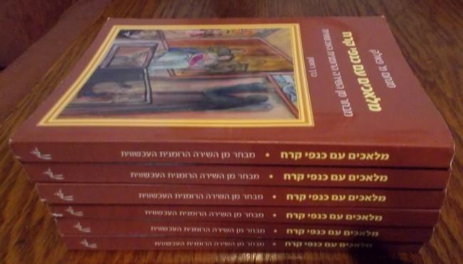 Carti de la Ierusalim