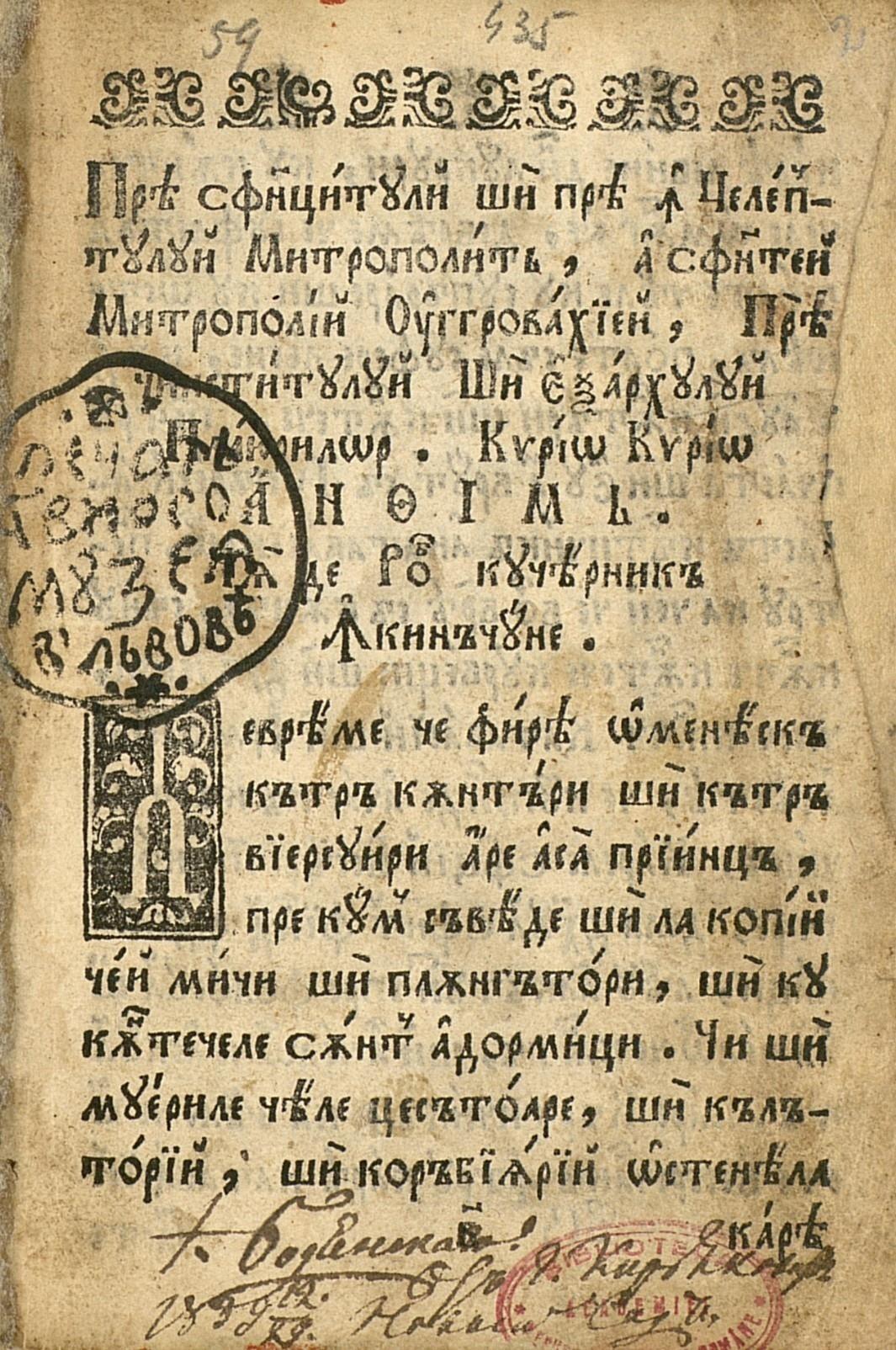 Catavasier 1713 p7