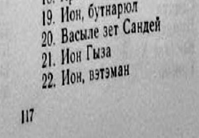 Strămoşul cu al cărui nume m-am născut - nr. 21 în recensământul lui Rumeanţev