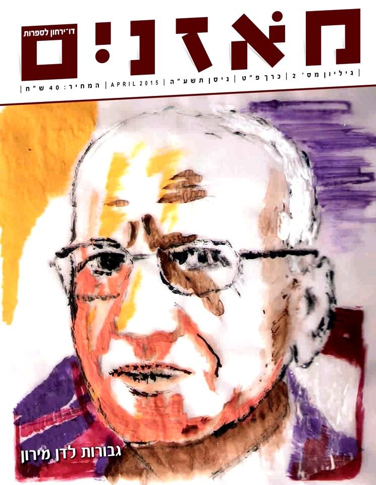 Revista literară MOZNAIM