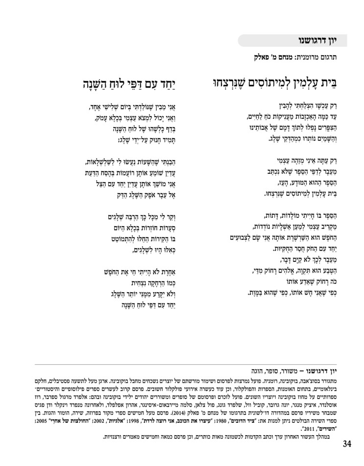 Pagina 34 din MOZNAIM