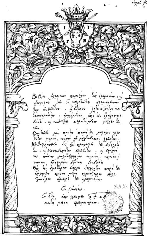 Miron Costin manuscris 1
