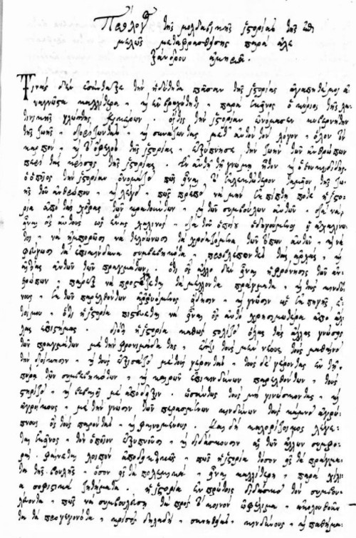 Miron Costin manuscris 2