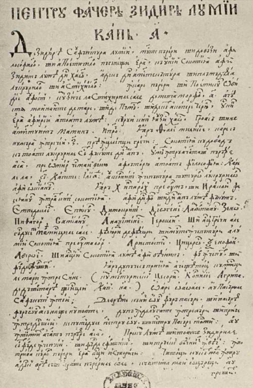 Nicolae Costin Letopiset pagina
