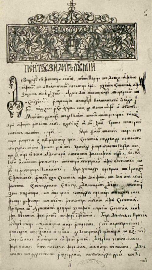 Nicolae Costin Letopiset prima pagina