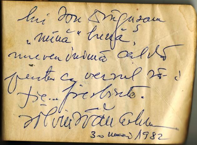 Autograf Silviu Stănculescu