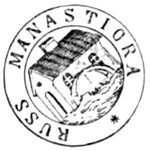 Pecete Rus Manastioara