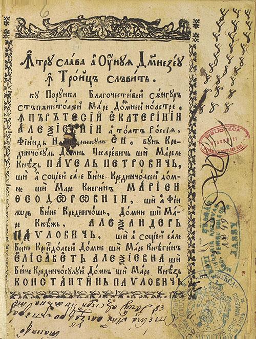 Psaltire Ecaterina