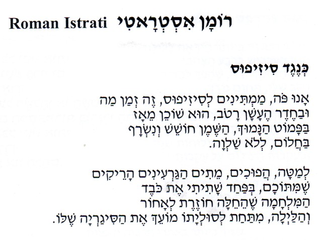Roman Istrati poem