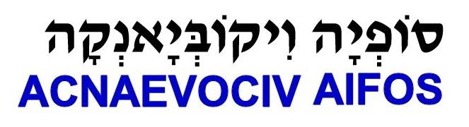 Numele Sofiei Vicoveanca, în hebraică