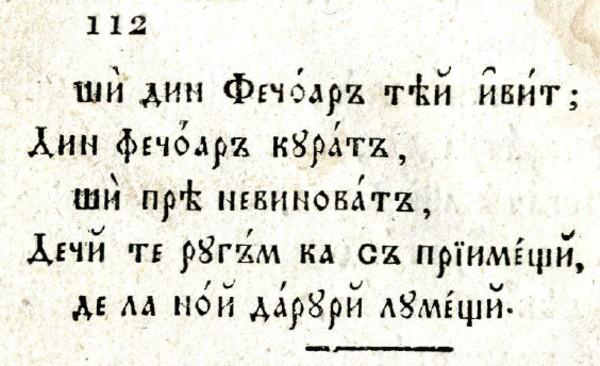 Steaua de sus rasare 1827 p 112