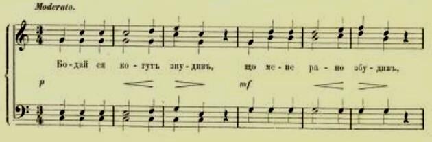 Vechi cântec rutean din Bucovina, p 372